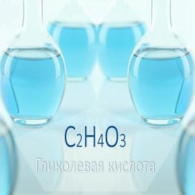 Гликолевая кислота жидкая 70 процентов