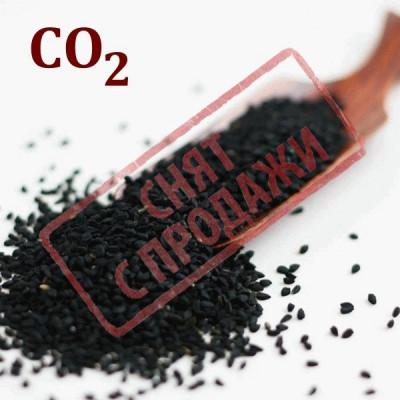 СНЯТ С ПРОДАЖИ СО2-экстракт тмина черного