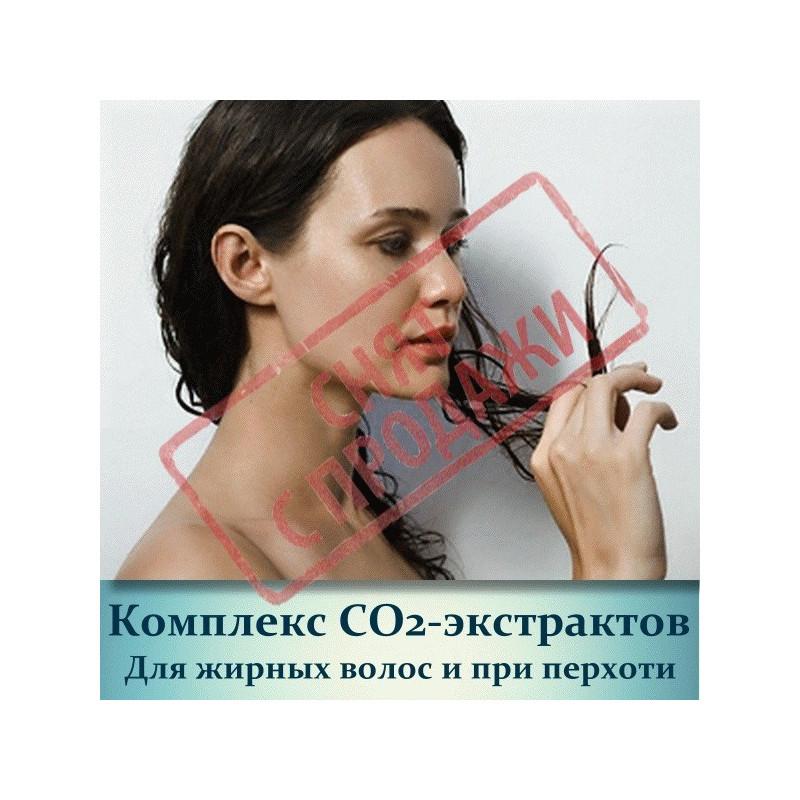 Комплекс СО2-экстрактов Для жирных волос и при перхоти