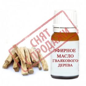 ЗНЯТО З ПРОДАЖУ Ефiрна олія гваякового дерева