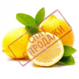 СНЯТ С ПРОДАЖИ Лимон вкусоароматизатор