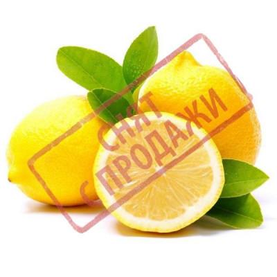 ЗНЯТО З ПРОДАЖУ Лимон смакоароматизатор