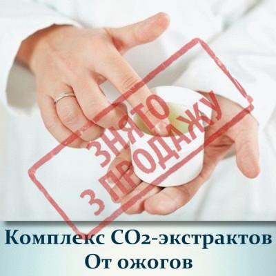 ЗНЯТО З ПРОДАЖУ Комплекс СО2-екстрактів Від опіків