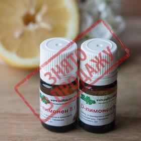 СНЯТ С ПРОДАЖИ D-лимонен