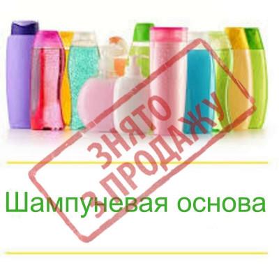 СНЯТ С ПРОДАЖИ Шампуневая органическая основа Shampoo Base Org