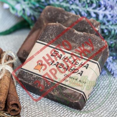 ЗЗЯТО З ПРОДАЖУ Натуральне мило Ванільна лаванда